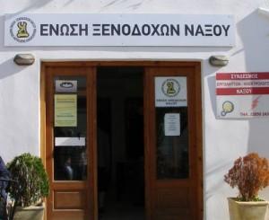 naxoshoteliers