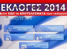 naxos ekloges